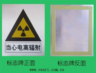 正三角形边框及电离辐射标志图形均为